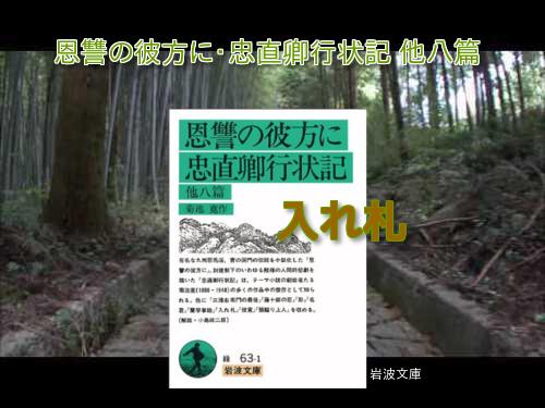 きくちかん菊池寛 20短編「入れ札」 W500H375