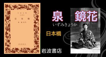 ひとひらの書 第4 日本橋 鏡花