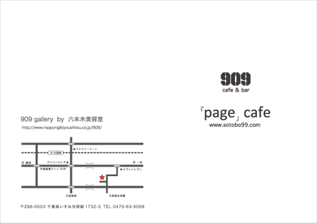 cafe フライヤー-2