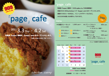 cafe フライヤー-1