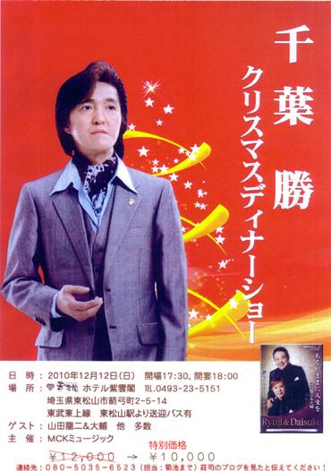 千葉勝クリスマスディナーショー2010