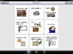 DropTalkHD_キャンパス_学習発表会2013_3x3