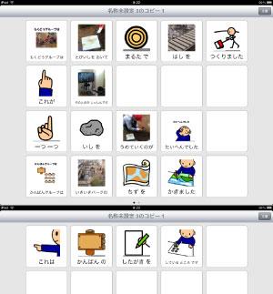 DropTalkHD_キャンパス_学習発表会2013_文章分け