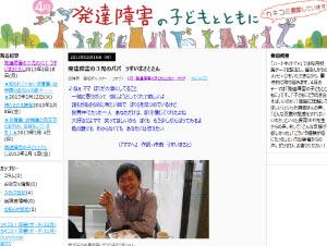 NHKハートネット_うすいまさと