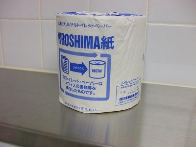 HIROSHIMA紙ウラ