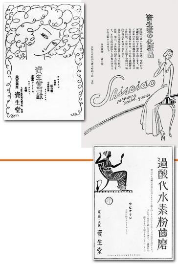 oldshiseido007.jpg