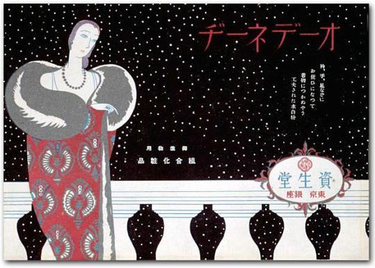 oldshiseido012.jpg