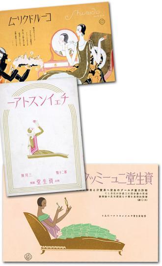 oldshiseido013.jpg