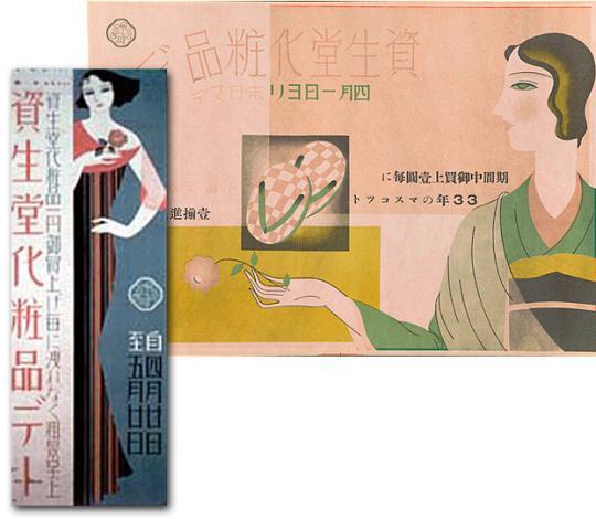 oldshiseido017.jpg