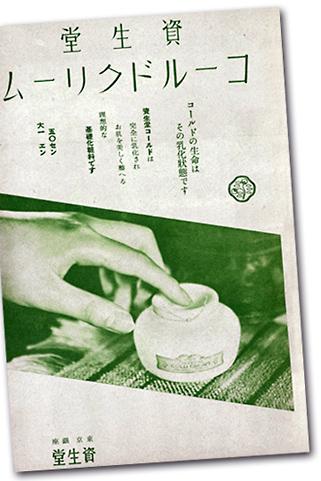 oldshiseido018.jpg