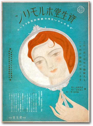 oldshiseido020.jpg