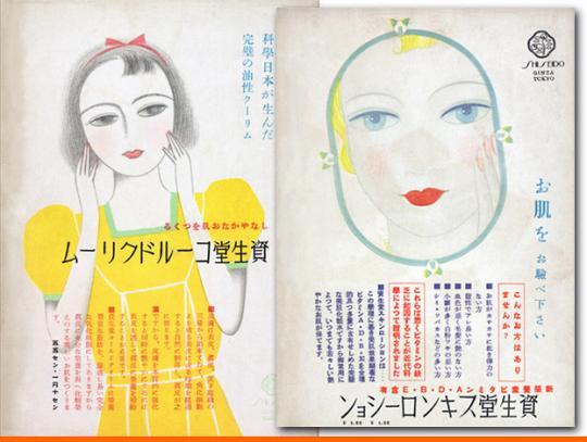 oldshiseido021.jpg