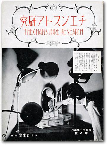 oldshiseido032.jpg