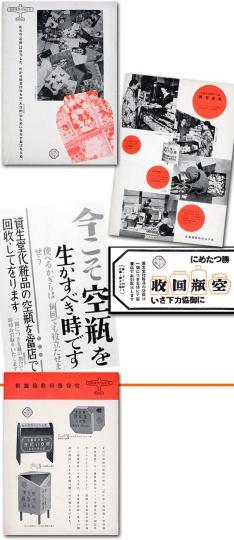 oldshiseido042.jpg