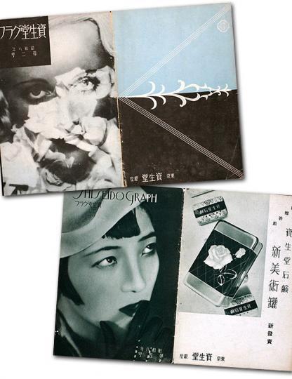 oldshiseido048.jpg