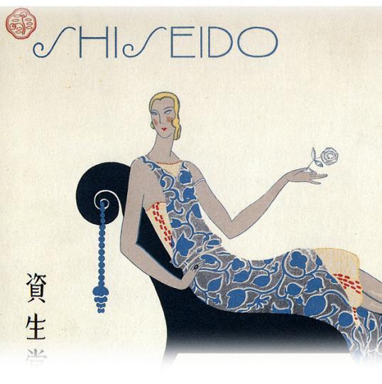 oldshiseido065.jpg