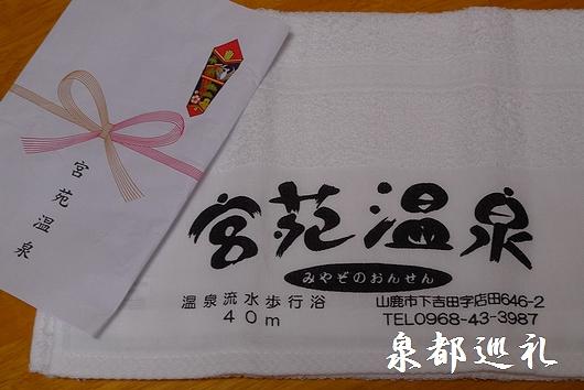 20091220miyazonoonsen04.jpg