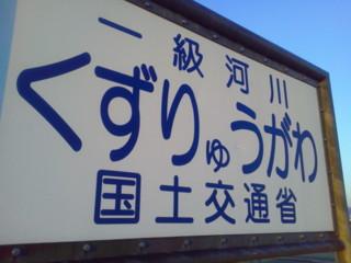 20130316_17kuzuryu0.jpg