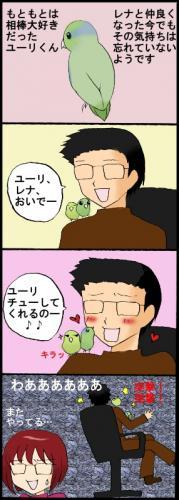 楓菜さん画の4コマ漫画!