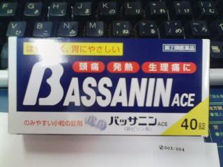 バッサニン