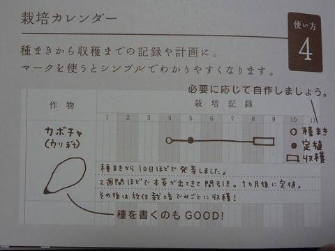 オリジナル栽培カレンダー