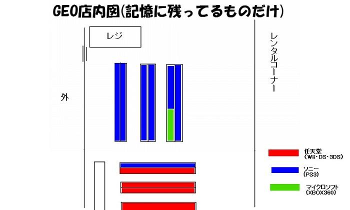 GEO大津瀬田店 店内図
