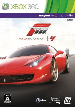 Forza4_体験版_1