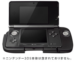 3DS拡張パッド