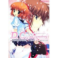 D.C.Girl's Symphony~ダ・カーポ~ガールズ シンフォニー