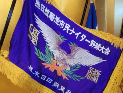 P1270045優勝旗⑤