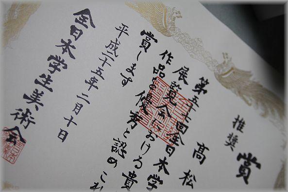 2013.2.11 賞状