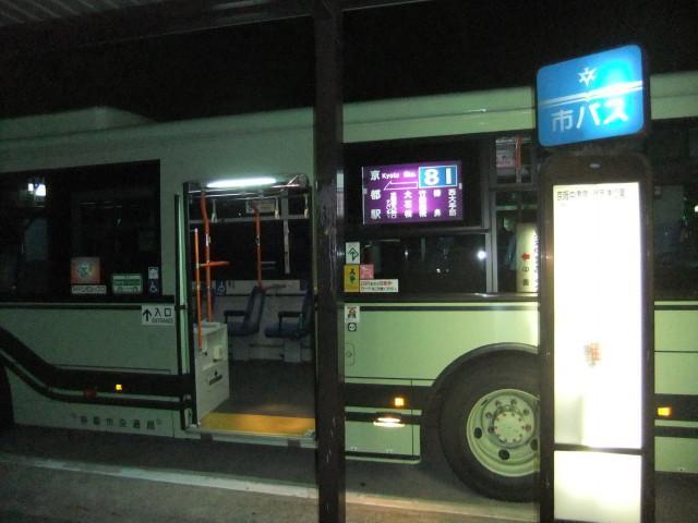 京阪中書島・伏見港公園_81系統_2011-05-09