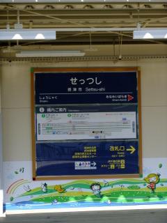 摂津市駅_03_2010-03-14
