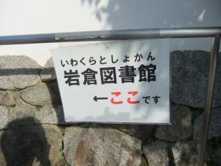 京都市岩倉図書館_01_2010-03-08