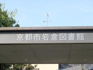 京都市岩倉図書館_03_2010-03-08