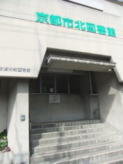 京都市北図書館_01_2010-03-08