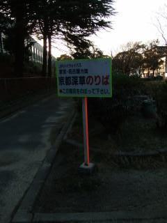 京都深草_05_2009-02-21