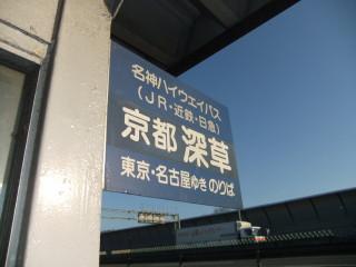 京都深草_06_2009-02-21