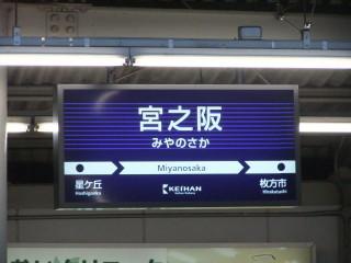 宮之阪駅_02_2010-03-14
