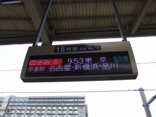 500系のぞみ_01_2010-02-23