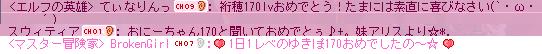 170yukipo拡声器