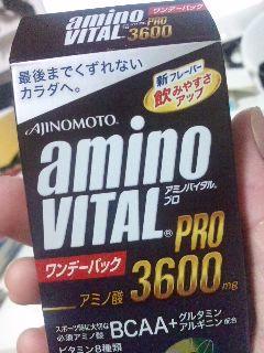 amino_vital3600new