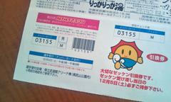 numbercard_naha2009.jpg