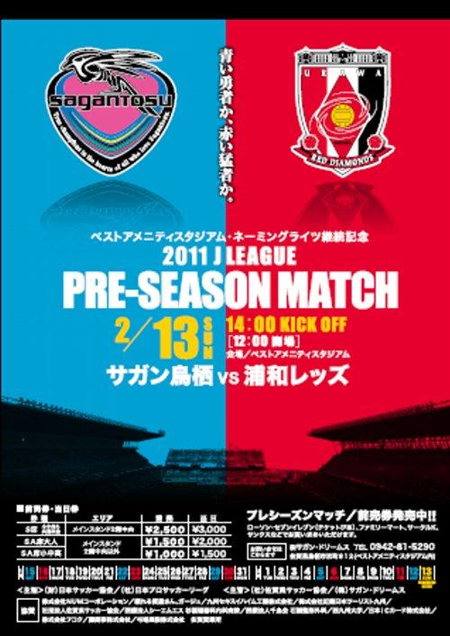 20110121_preseason2.jpg