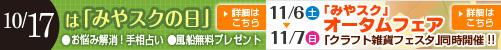 101017miyasuku_bnr2.jpg