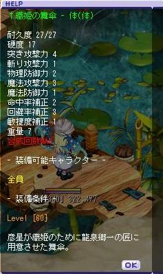 2010 07 21 織姫の舞傘