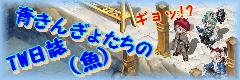 青きんぎょたちのTW日誌(魚)