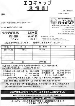 eco1109