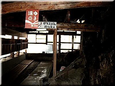 PC24木賊温泉公衆浴場
