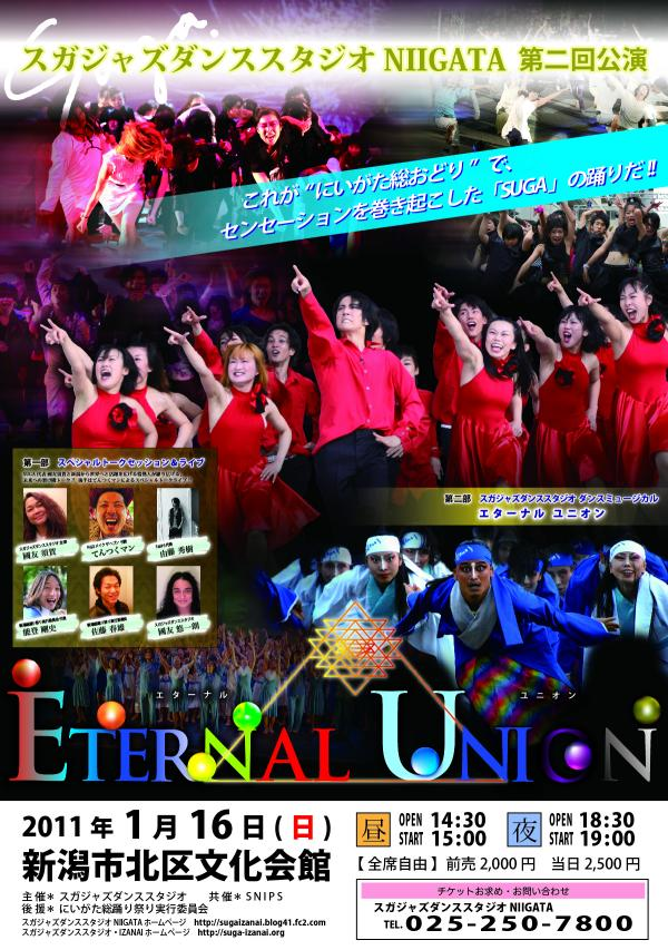 Eternalunion_ポスター_1107_convert_20101115125931